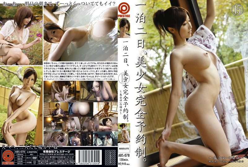 ABS-078 One Night, Two Days Beautiful Girl Complete Reservation System. Yui Akane