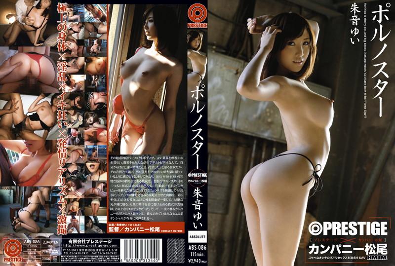 [ABS-086] Akane Yui Porn Star