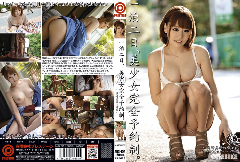 ABS-154 Two days one night beautiful girl by appointment. (26)