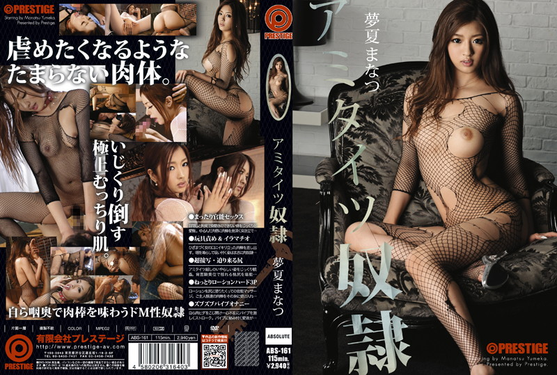 ABS-161 Midsummer Dream Summer Slave Amitaitsu