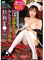 ABW-024 Small Devil Maid Amiri Saito Shares For Everyone's Sex Only ● Ko No. 4 One Ma ● Ego Fully Open Greed SEX 6 Shots Competing For This