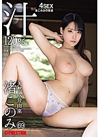 ABW-042 Derived From Natural Ingredients Nagisa Konomi Juice 120% 69 Super Hard SEX Beyond The Limits Of The Body