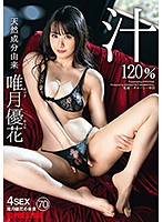 ABW-069 Derived From Natural Ingredients Yuitsuki Yuka Juice 120% 70 Super Hard SEX Beyond The Limits Of The Body