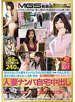 AFS-020 × PRESTIGE PREMIUM Frustration Wife Five In Meguro Shinjuku 01 Pies Wife Nampa Home