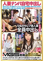 AFS-023 Housewife Nampa Home Vaginal Cum Shot × PRESTIGE PREMIUM Frustrated Wife 5 People In Setagaya Shinjuku 04