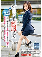 AKA-031 Amateur Uniform Beauty 04