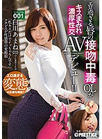 AKA-036 Kiss Poisoning OL Is Rich Sexual Intercourse AV Debut Transformation File.001 Shirakawa I Sweet-soaked Kiss Of Erotic Too Lips