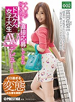 AKA-042 Dosukobe Girls Student AV Debut Who Has Applied Directly Because He Likes Jiko Too! It Is! Metamorphosis File.002 Tomioka Karin