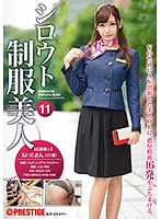 AKA-053 Shirout Uniform Beautiful 11 ​​Heavy Spermatozo 16 Shots That Crush The Pride Of OL Stopped High