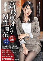 "AKA-071 High-flying Woman ""M Sex"" Flowering Thorough Training Until The Pride Collapses Of A Conscious Beauty Who Looks Down On A Man"