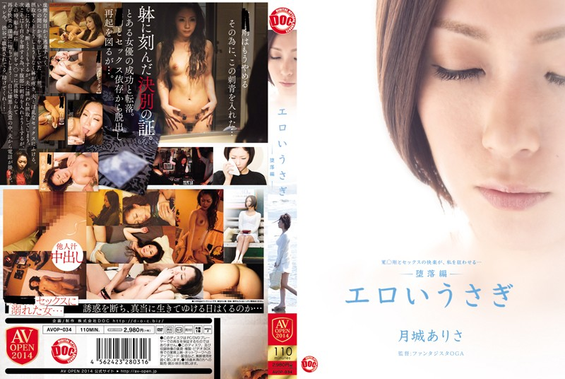 AVOP-034 There Is Tsukishiro - Erotic Rabbit - Corruption Edition