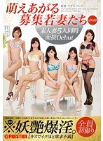 [AVOP-345] Hot Young Wife Recruitments
