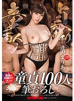 AVOP-409 100 Vira Virginity Brush Writing ~ Devoting To All Virgins (Nakama) That Can Not Die Until Sexual Virginity Document – Mari Azawa
