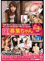 募集ちゃんTV×PRESTIGE PREMIUM 41