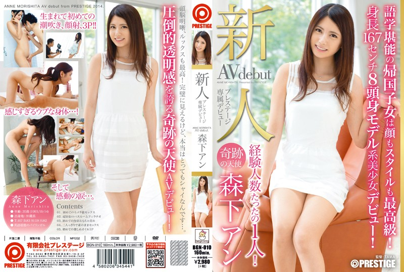 BGN-010 Prestige Rookie Exclusive Debut Morishita Anne