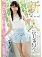 新人 プレステージ専属デビュー 谷田部和沙 BGN-015画像