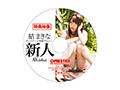 【数量限定】新人 プレステージ専属デビュー 結まきな 特典DVD付き  No.1