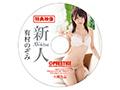 【数量限定】新人 プレステージ専属デビュー 有村のぞみ 特典DVD付き  No.1