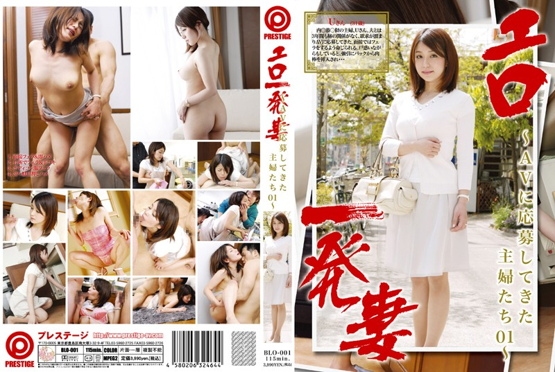 BLO-001 01 To Housewives Have Been Submitted To ~ AV From A Wife Erotic