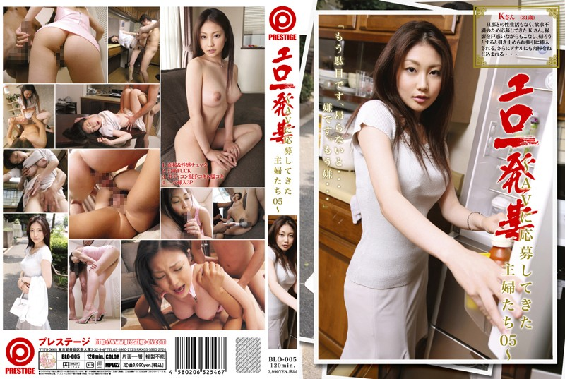 BLO-005 ~ 05 Housewives Have Been Submitted To ~ AV From An Erotic Wife