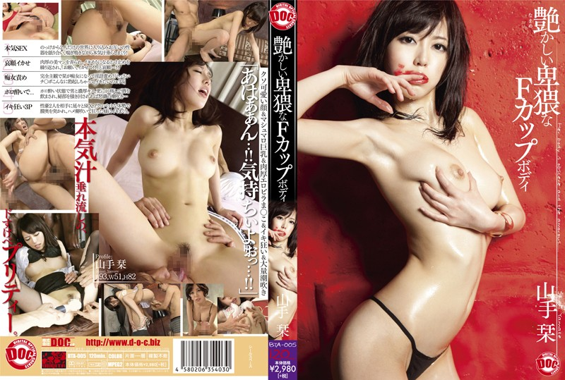 BTA-005 The Amorous Obscene F-cup Body Yamate Bookmark