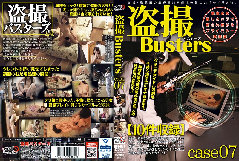 Peeping Busters Unknown BUZ-007