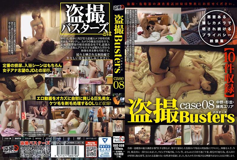 CENSORED [FHD]buz-008 盗撮バスターズ 08, AV Censored