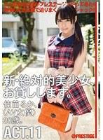 CHN-022 New Absolute Beautiful Girl, I Will Lend You. ACT.11 Kanae Luke