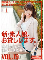 CHN-040 New Amateur Daughter, I Will Lend You. VOL.19
