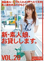 CHN-041 New Amateur Daughter, I Will Lend You. VOL.20