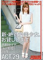 CHN-053 New Absolute Beautiful Girl, I Will Lend You. ACT.29 Nishino Seina