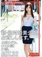 CHN-059 Kitano Nozomi - Renting New Beautiful Women 32