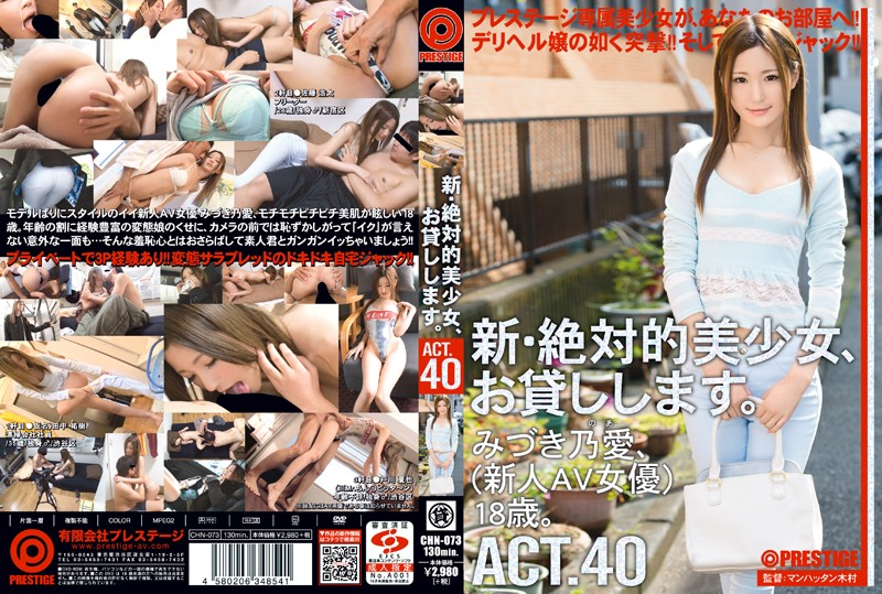 CHN-073 New Absolute Pretty I Will Lend You. ACT.40 MizuKino Love