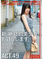 CHN-090 新・絶対的美少女、お貸しします。 ACT.49 幸田ユマ