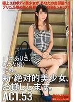 CHN-097 新・絶対的美少女、お貸しします。 ACT.53 山本ありさ