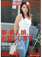 CHN-106 New Amateur Daughter, And Then Lend You. VOL.49 Suzu Miyazawa