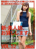 CHN-112 New Amateur Daughter, And Then Lend You VOL.52