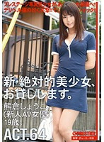 CHN-119 New Absolutely Beautiful Girl, And Then Lend You Act.64 Seiko Kumakura