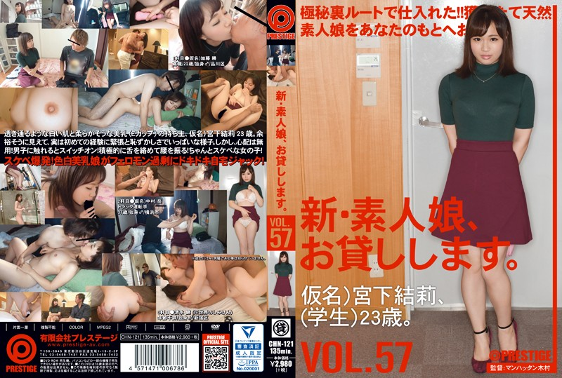 CHN-121 New Amateur Daughter And Then Lend You. Vol.57 Miyashita Yuiri