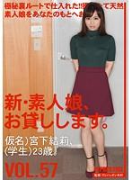 CHN-121 New Amateur Daughter, And Then Lend You. Vol.57 Miyashita Yuiri