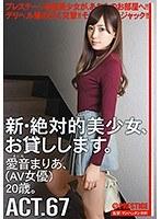 新・絶対的美少女、お貸しします。 ACT.67 愛音まりあ 特典DVD付き 無料エロ動画