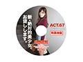 【数量限定】新・絶対的美少女、お貸しします。 ACT.67 愛音まりあ 特典DVD付き  No.1