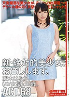 CHN-129 New Absolutely Beautiful Girl And Then Lend You ACT.68 Ichinose Haruka