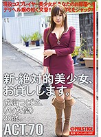 CHN-132 New Absolutely Beautiful Girl, And Then Lend You. ACT.70 Tsubasa Narumi