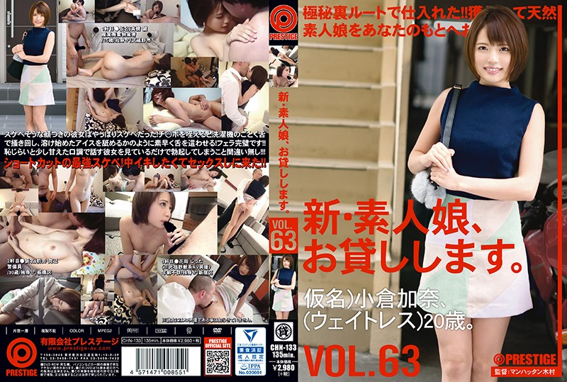 CHN-133 New Amateur Daughter And Then Lend You. VOL.63 Kana Ogura