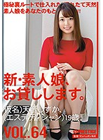 CHN-135 New Amateur Daughter, And Then Lend You VOL.64 Amane Quiet