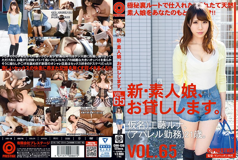 CHN-136 New Amateur Daughter And Then Lend You. VOL.65 Kudo Luna