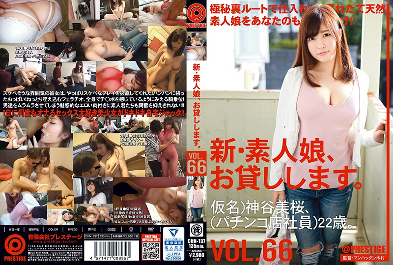 CHN-137 New Amateur Daughter And Then Lend You. VOL.66 Yoshisakura Kamiya