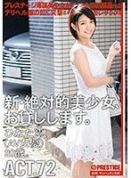 【数量限定】新・絶対的美少女、お貸しします。 ACT.72 ひなた澪 特典DVD付き<br>