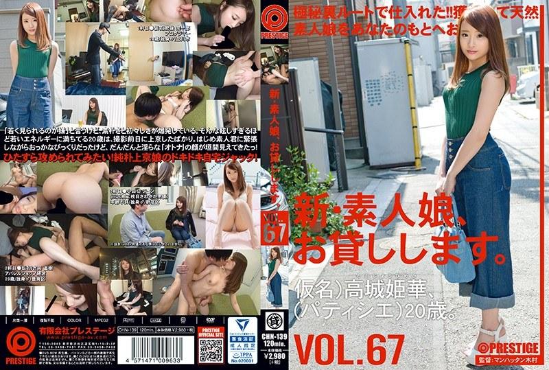 chn139「新・素人娘、お貸しします。 VOL.67(仮名)高城姫華」(プレステージ)